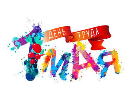 Illustration for May 1. Labor day. Inscription of splash paint letters on Russian language - Royalty Free Image