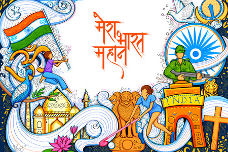 Illustration pour illustration of Indian background showing its incredible culture and diversity for 15th August Independence Day of India and text in Hindi Mera Bharat Mahan meaning My INDIA IS GREAT - image libre de droit