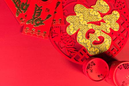 Photo pour Spring Festival red envelopes and paper cutting - image libre de droit