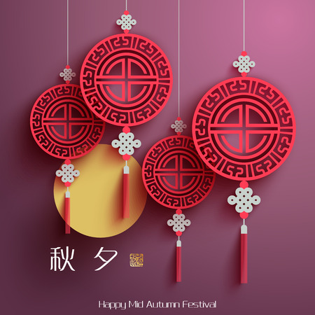 Illustration for Chinese Patterns for Mid Autumn Festival - Royalty Free Image