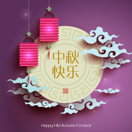 Paper Graphics Design Elements of Mid Autumn Festiva