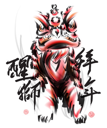 Ilustración de Ink Painting of Chinese Lion Dance. Translation of Chinese Text: The Consciousness of Lion - Imagen libre de derechos