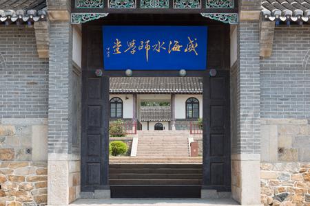 Foto de Weihai Liugongdao Naval Academy - Imagen libre de derechos