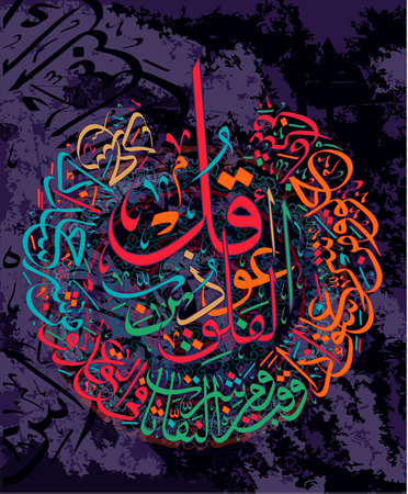 Illustration for Colorful Islamic calligraphy, Quran Surah 113 al falaq the Dawn ayah 1-5. For registration of Muslim holidays. - Royalty Free Image