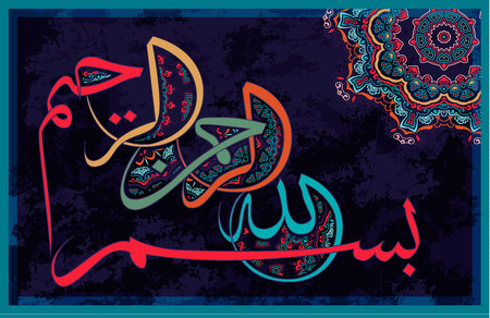 Illustration for Arabic calligraphy of the traditional Islamic art of the Basmala, for example, Ramadan and other festivals. Translation, In the name of God, the Gracious, the Merciful. - Royalty Free Image