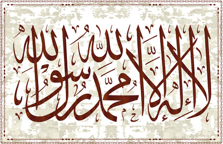 Illustration for La-ilaha-illallah-muhammadur-rasulullah for the design of Islamic holidays. This calligraphy means There is no God worthy of worship except Allah and Muhammad is his Messenger. - Royalty Free Image