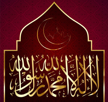 Illustration for La-ilaha-illallah-muhammadur-rasulullah for the design of Islamic holidays. This calligraphy means There is no God worthy of worship except Allah and Muhammad is his Messenger - Royalty Free Image