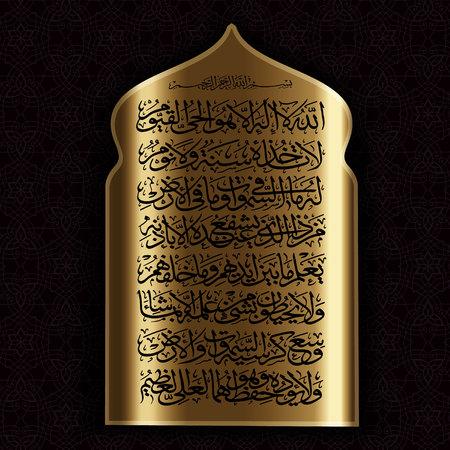 Illustration for Arabic calligraphy 255 ayah, Sura Al Bakara (Al-Kursi) means Throne of Allah. - Royalty Free Image