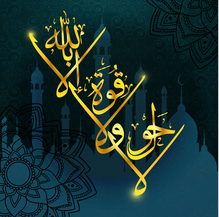 Illustration for Arabic calligraphy MashaAllah La haual La kuta il BiLillahaha, design elements in Muslim holidays. Means what Allah has desired. There is no power of strength, no one except Allah - Royalty Free Image