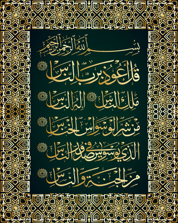 Illustration for Islamic calligraphic verses from the Koran Al-Nas 114 - Royalty Free Image