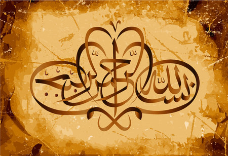 Illustration for Islamic calligraphy of Basmalah in the name of God, most gracious, most merciful. - Royalty Free Image