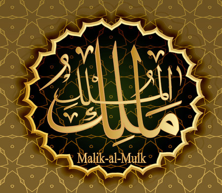 Illustration for the name of Allah Malik means ul-Mulk King of the Kingdom . - Royalty Free Image