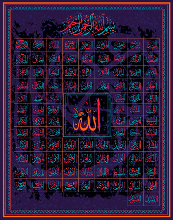 Illustration for Islamic calligraphy 99 names of Allah. - Royalty Free Image