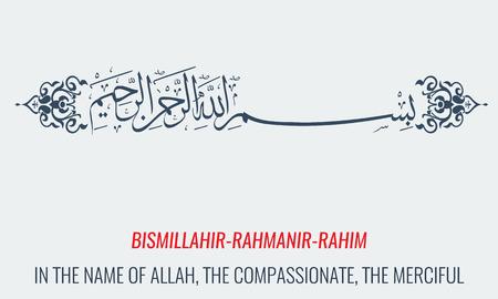 Illustration for Vector Bismillah. Islamic or arabic Calligraphy. Basmala - In the name of God. Geometrical ornament motif - Royalty Free Image