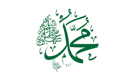 Illustration for Vector of arabic calligraphy Salawat supplication phrase God bless Muhammad - Royalty Free Image