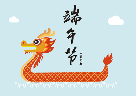 Ilustración de Dragon Boat Festival illustration, Dragon Boat Festival Calligraphy Font - Imagen libre de derechos