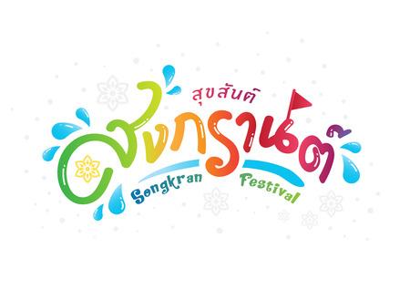 Illustration pour Songkran festival Thai typeface illustration vector - image libre de droit